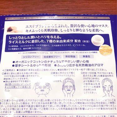 エッセンスマスク/ベキュアスパ/シートマスク・パックを使ったクチコミ(2枚目)
