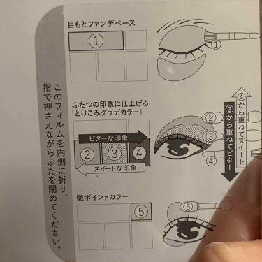 ドラマティックスタイリングアイズ/マキアージュ/パウダーアイシャドウを使ったクチコミ(4枚目)