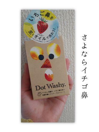 ドット・ウォッシー洗顔石鹸/ペリカン石鹸/洗顔石鹸を使ったクチコミ(1枚目)