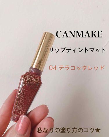 リップティントマット/CANMAKE/リップグロス by ねおねお