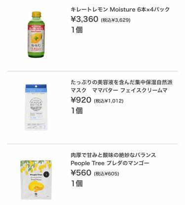 キレートレモン Moisture/Pokka Sapporo (ポッカサッポロ)/ドリンクを使ったクチコミ(2枚目)