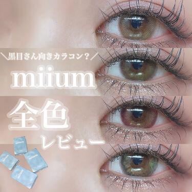 カラコン miium