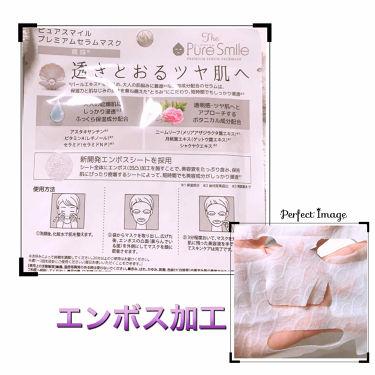 真珠エキス/Pure Smile/シートマスク・パックを使ったクチコミ(3枚目)
