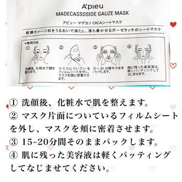 マデカソ CICAシートマスク/A'pieu/シートマスク・パックを使ったクチコミ(4枚目)
