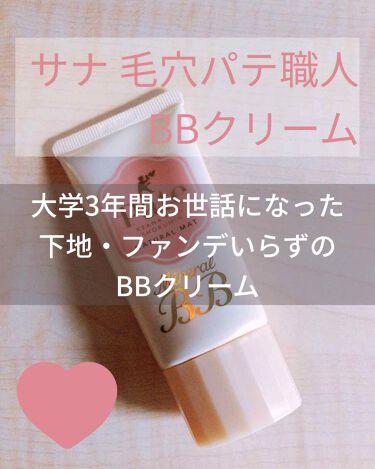 ミネラルBBクリーム NM(ナチュラルマット)/毛穴パテ職人/BBクリームを使ったクチコミ(1枚目)