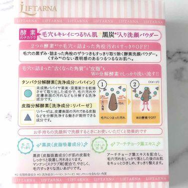 リフターナ  クリアウォッシュパウダー/pdc/洗顔パウダーを使ったクチコミ(3枚目)