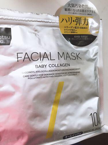 フェイシャルマスク ハリ弾力タイプ/matsukiyo/シートマスク・パックを使ったクチコミ(1枚目)