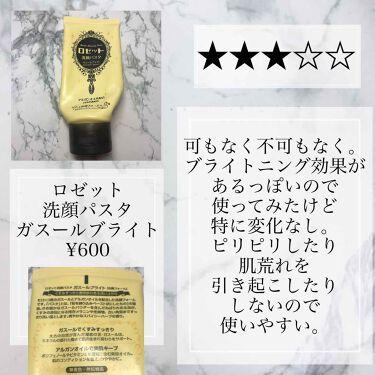 ロゼット 洗顔パスタ ガスールブライト/ロゼット/洗顔フォームを使ったクチコミ(2枚目)