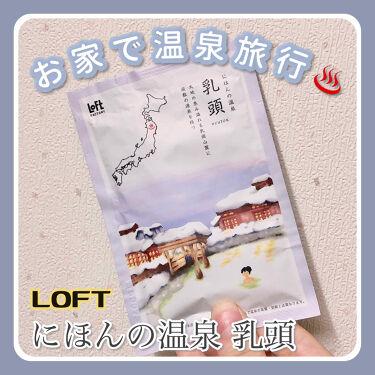 にほんの温泉/ロフトファクトリー/入浴剤を使ったクチコミ(1枚目)