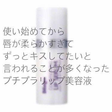 コンディショニング リップセラム/Blistex/リップケア・リップクリームを使ったクチコミ(1枚目)