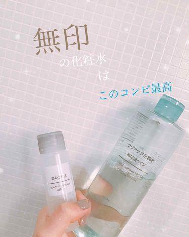 導入化粧液/無印良品/ブースター・導入液を使ったクチコミ(1枚目)