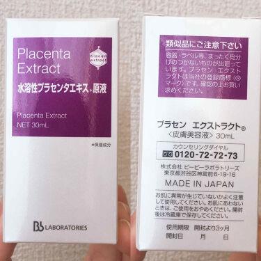 水溶性プラセンタエキス原液/ビービーラボラトリーズ/美容液を使ったクチコミ(2枚目)