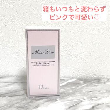 ミス ディオール ハンド ジェル/Dior/ハンドクリーム・ケアを使ったクチコミ(3枚目)
