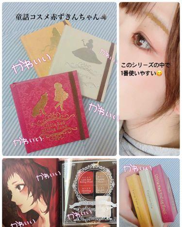 【TCB堂】童話モチーフコスメ「赤ずきん」  /cosme play/パウダーアイシャドウを使ったクチコミ(1枚目)