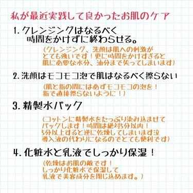 精製水(医薬品)/健栄製薬/その他を使ったクチコミ(3枚目)