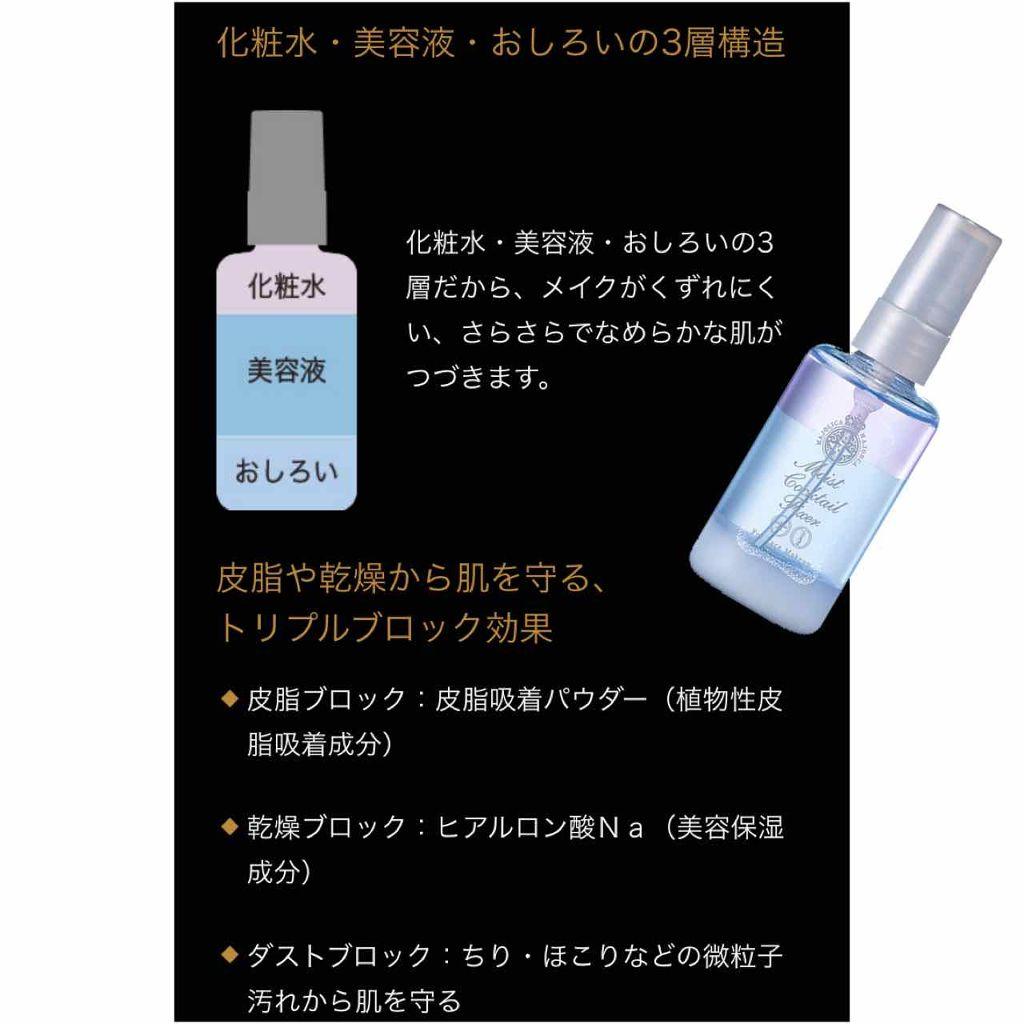 モイストカクテルフィクサー/マジョリカ マジョルカ/ミスト状化粧水を使ったクチコミ(3枚目)