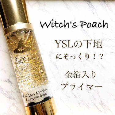 ❁うえぽん❁さんの「Witch's Pouch(ウィッチズポーチ)リアルスキンモイスチャーベース<化粧下地>」を含むクチコミ