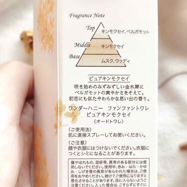 ワンダーハニー ファンファントワレ ピュアキンモクセイ/VECUA Honey/香水(レディース)を使ったクチコミ(3枚目)