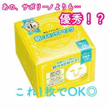 美容学生Riiiiちゃんさんの「クリアターンプリンセスヴェール モーニングスキンケア マスク<シートマスク・パック>」を含むクチコミ