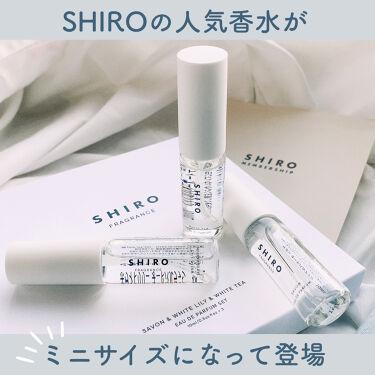 オードパルファンセット/SHIRO/その他キットセットを使ったクチコミ(1枚目)