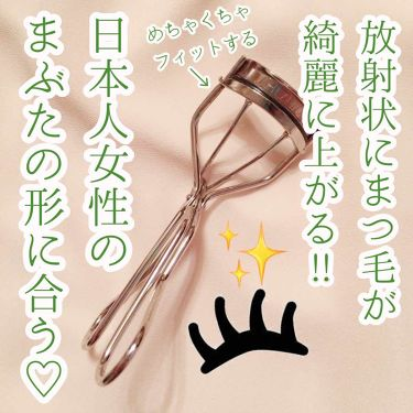 アイラッシュカーラー 213/SHISEIDO/ビューラー by ねるこ