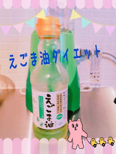 えごま油/朝日/食品を使ったクチコミ(1枚目)