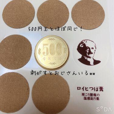 ロイヒつぼ膏R(医薬品)/ニチバン/その他を使ったクチコミ(4枚目)