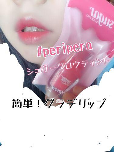 シュガー グロウ ティント/PERIPERA/口紅を使ったクチコミ(1枚目)