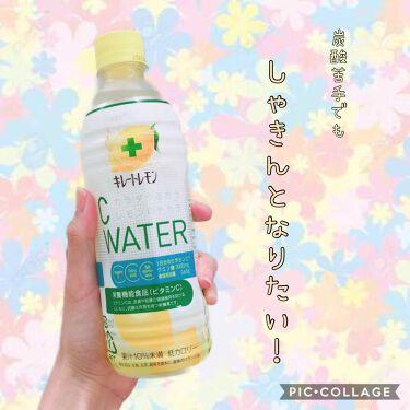 キレートレモン C WATER/Pokka Sapporo (ポッカサッポロ)/ドリンクを使ったクチコミ(1枚目)