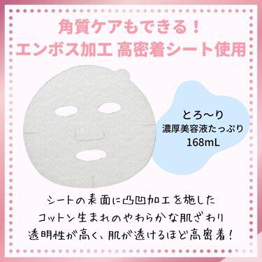 クリアターン うるうるBOMBマスク/クリアターン/シートマスク・パックを使ったクチコミ(2枚目)