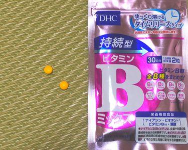 しろかめさんの「DHCDHC 持続型ビタミンB<美肌サプリメント>」を含むクチコミ