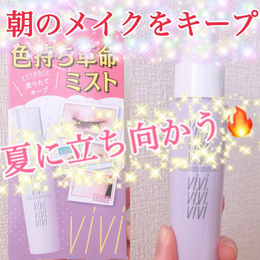 色持ちミスト/ヴィ・ヴィ/その他化粧小物を使ったクチコミ(1枚目)
