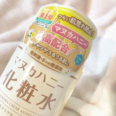 クリアモイストローション マヌカハニー化粧水/マヌカラ/化粧水を使ったクチコミ(3枚目)