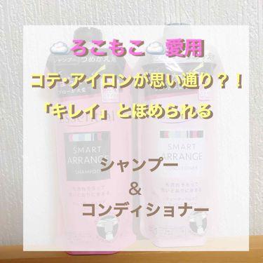 ☁️ろこもこ☁️さんの「エッセンシャルスマートアレンジ<シャンプー・コンディショナー>」を含むクチコミ