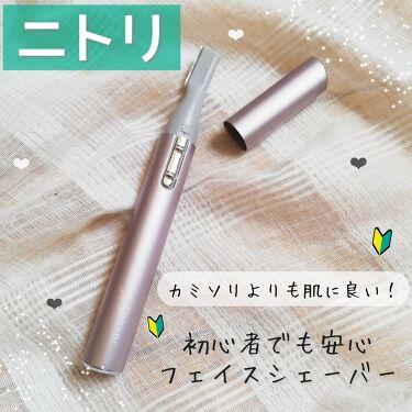 ニトリ フェイスシェイバー/ニトリ/スキンケア美容家電を使ったクチコミ(1枚目)