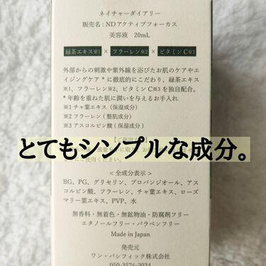 グリーンティーアクティブフォーカスVC5/ネイチャーダイアリー/美容液を使ったクチコミ(4枚目)