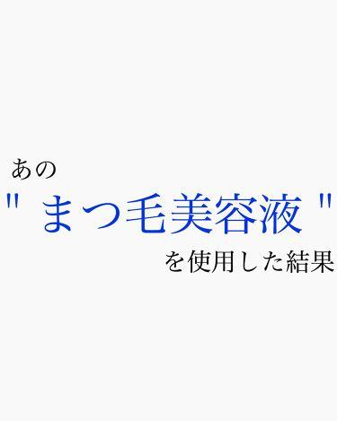 ぬーこさんの「水橋保寿堂製薬EMAKED (エマーキット)<まつげ美容液>」を含むクチコミ