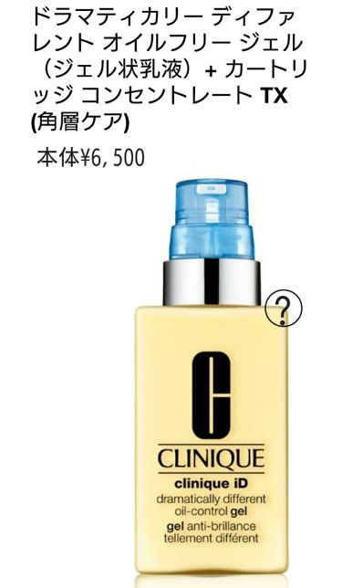 ドラマティカリーディファレント モイスチャライジング ローション プラス/CLINIQUE/乳液を使ったクチコミ(1枚目)