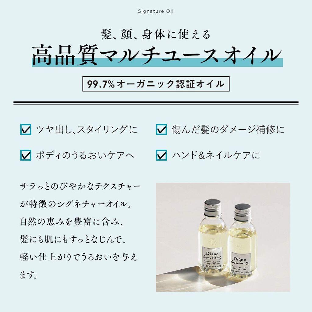 贅沢!ヘアもボディもうるツヤに✨ダイアンボヌール シャンプー&トリートメント+マルチオイル 60名様プレゼント(2枚目)