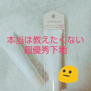 綾野さんの「インテグレートミネラルベース CC<化粧下地>」を含むクチコミ