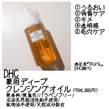 薬用ディープクレンジングオイル/DHC/オイルクレンジングを使ったクチコミ(1枚目)