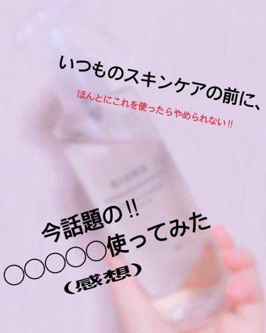 スプレーヘッド・トリガータイプ 化粧水用/無印良品/その他化粧小物を使ったクチコミ(1枚目)