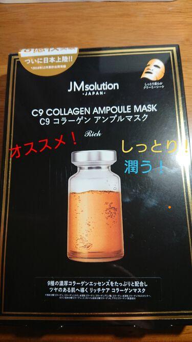 JMsolution C9 コラーゲン アンプルマスク リッチ/JM Solution/シートマスク・パックを使ったクチコミ(1枚目)
