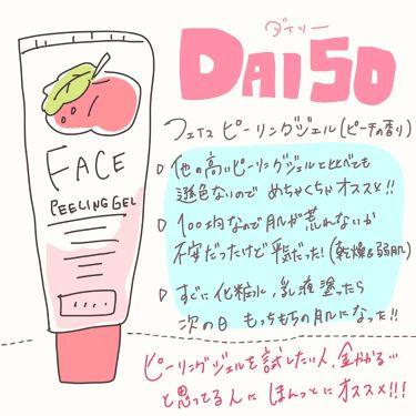 フェイスピーリングジェル ピーチ/DAISO/ゴマージュ・ピーリングを使ったクチコミ(2枚目)
