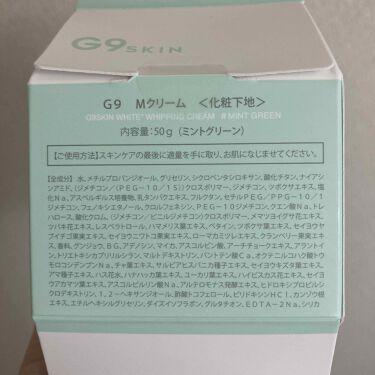 WHITE WHIPPING CREAM(ウユクリーム)/G9 SKIN/化粧下地を使ったクチコミ(10枚目)