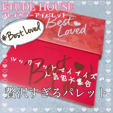 プレイカラーアイズパレット #Best Loved/ETUDE HOUSE/パウダーアイシャドウを使ったクチコミ(1枚目)