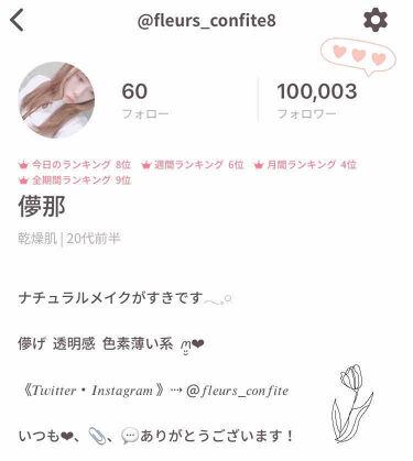 花染  緋鞠 on LIPS 「❁︎❁︎自己紹介&質問募集〜〜!!❁︎❁︎フォロワー様、100..」(2枚目)