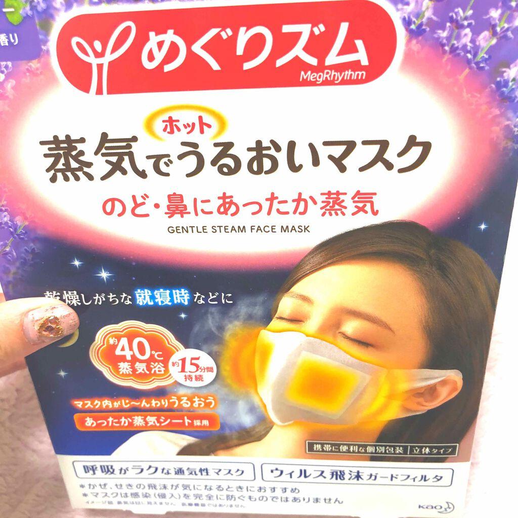 うるおい マスク