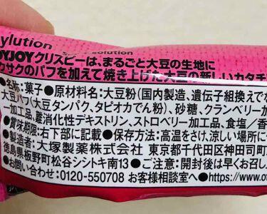 ソイジョイ クリスピーミックスベリー/ソイジョイ/食品を使ったクチコミ(3枚目)