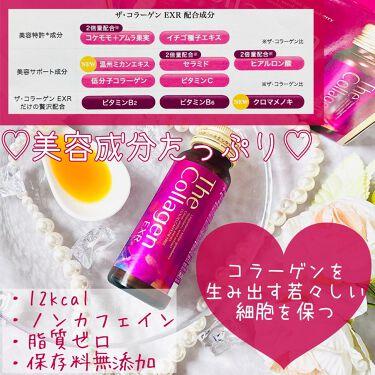 ザ・コラーゲン EXR <ドリンク>/ザ・コラーゲン/美肌サプリメントを使ったクチコミ(3枚目)